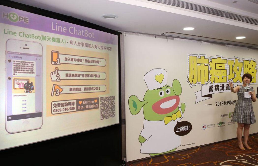 癌症希望基金會提供「肺癌攻略」,可透過LINE聊天機器人了解治療路徑與選項。 圖...