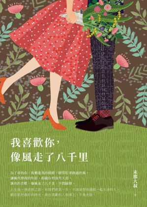 書名:《我喜歡你,像風走了八千里》作者:末那大叔出版社:圓神出版出版...