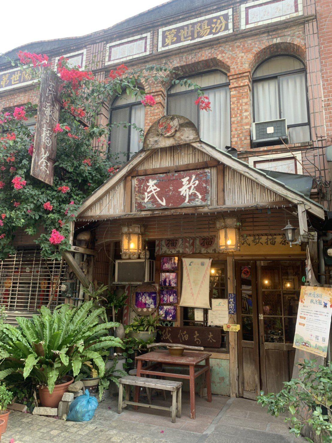 開在百年老宅中的「民歌擂茶」,建築是由紅磚搭建而成,看起來相當復古。 圖/陳斯穎...