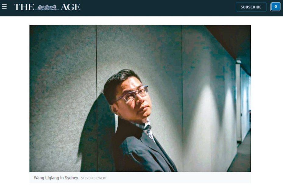 自稱是中國大陸間諜的王立強,被大陸公安部指稱是外逃詐騙犯。圖/取自澳洲世紀報(The Age)網站
