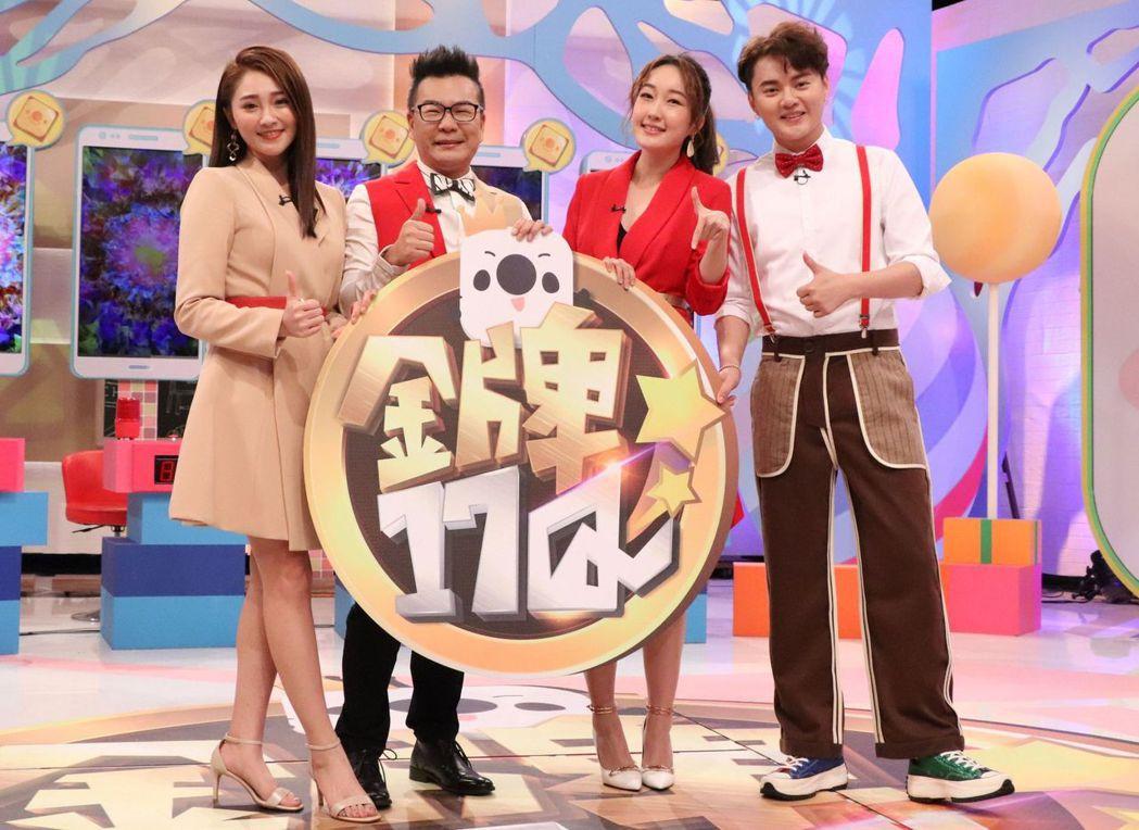 張文綺(左起)、沈玉琳、巴鈺、許富凱主持中天「金牌17Q」。圖/中天提供