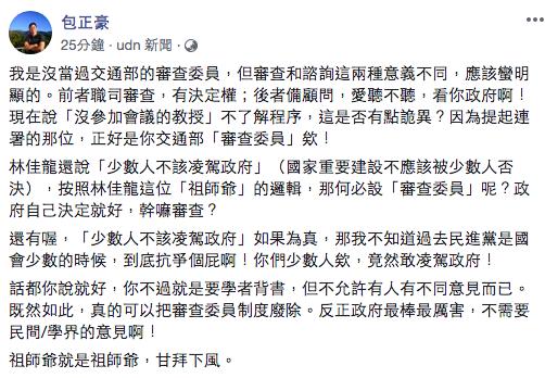 淡江大學蘭陽校園全球發展學院院長包正豪臉書發文。圖/取自包正豪臉書