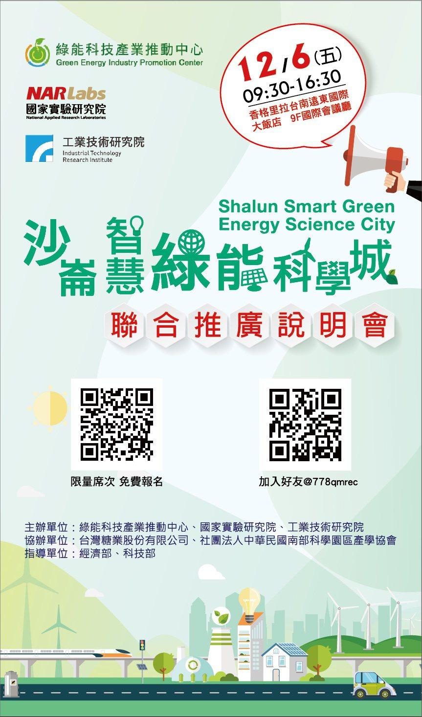 沙崙智慧綠能科學城聯合推廣說明會12月6日登場。業者/提供