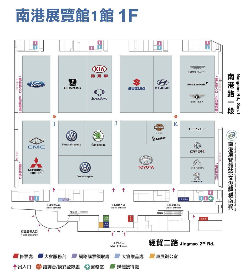 2020世界新車大展1樓展區。 圖/世界新車大展提供