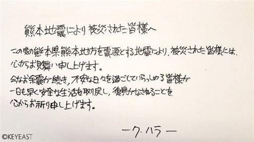 具荷拉熊本震災親寫信。(圖/擷自推特)