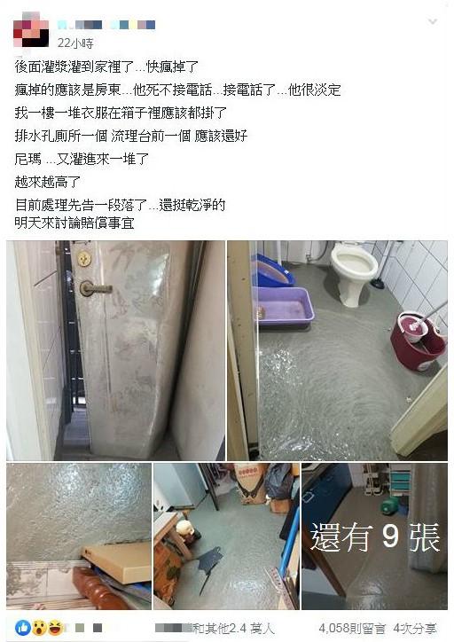 男網友租屋處附近最近在施工,昨(25)天早上發現工程業者在進行灌漿作業時,沒水泥...