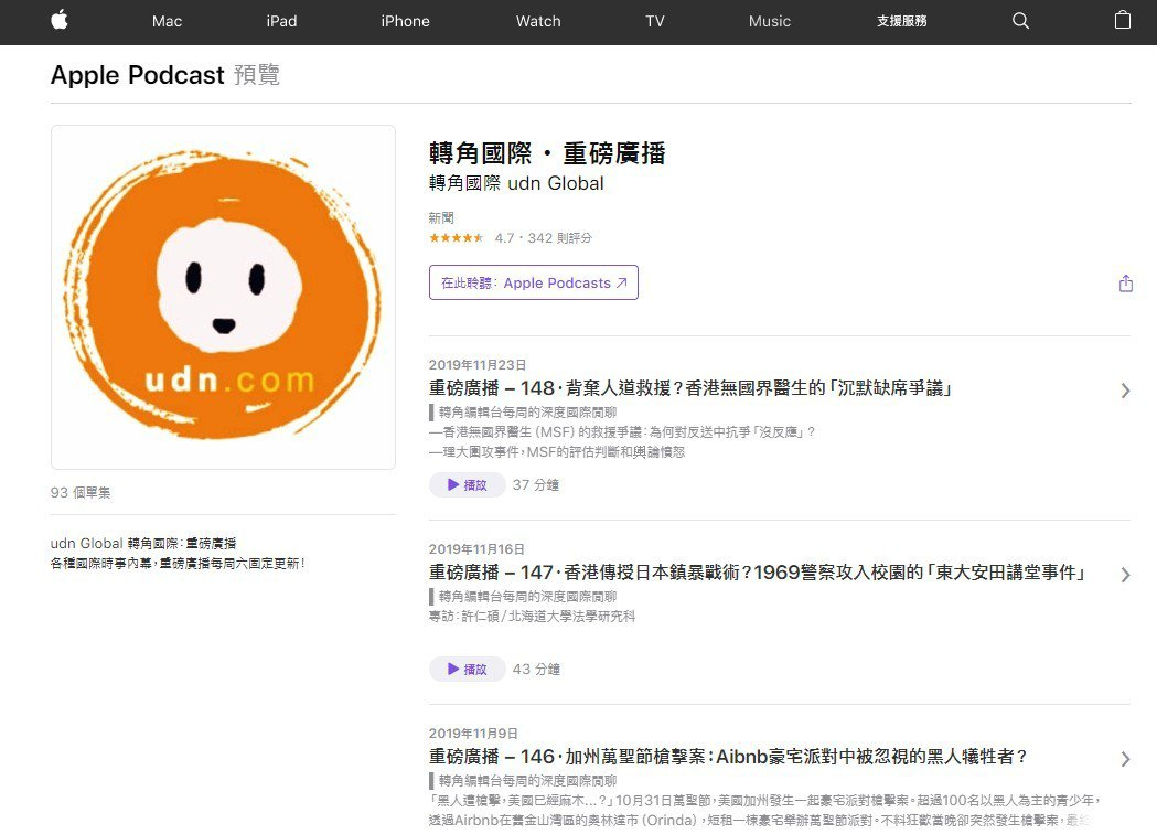 聯合新聞網的轉角國際頻道( global.udn.com ) 已上架在蘋果智慧音...