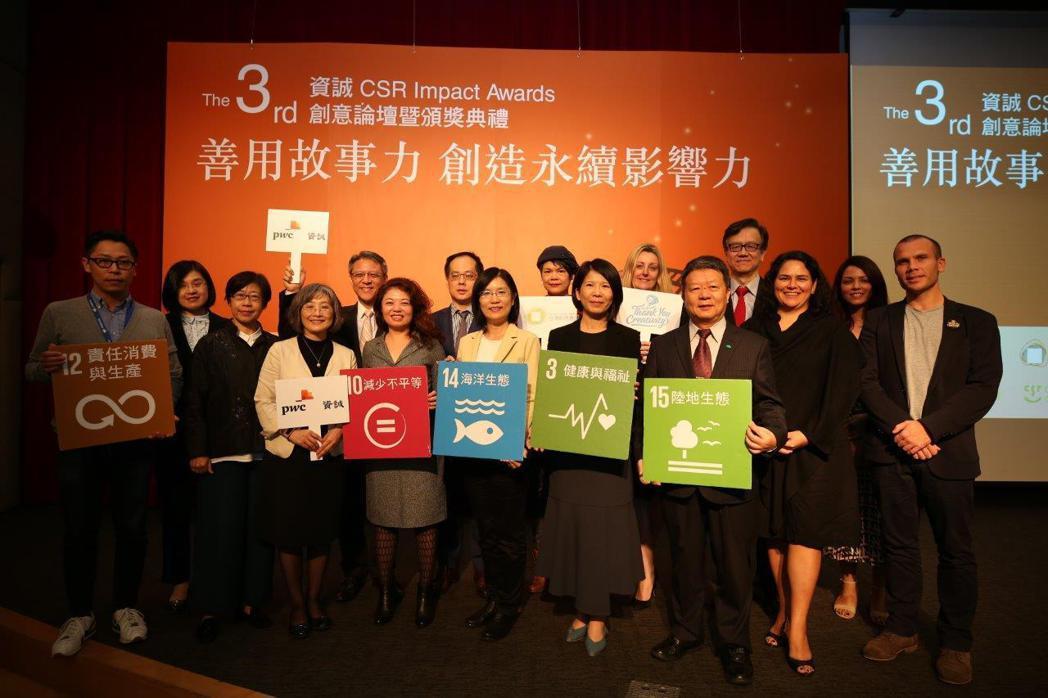 第三屆「資誠CSR影響力獎」揭曉,共有來自金融業、零售業、科技業等九家企業獲得殊...