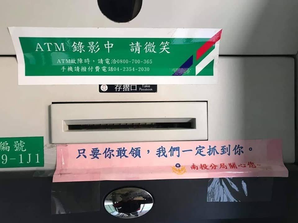一名男網友在南投一間郵局看到「超兇」提款機,網友紛紛笑倒直呼「只是領個錢感覺壓力...