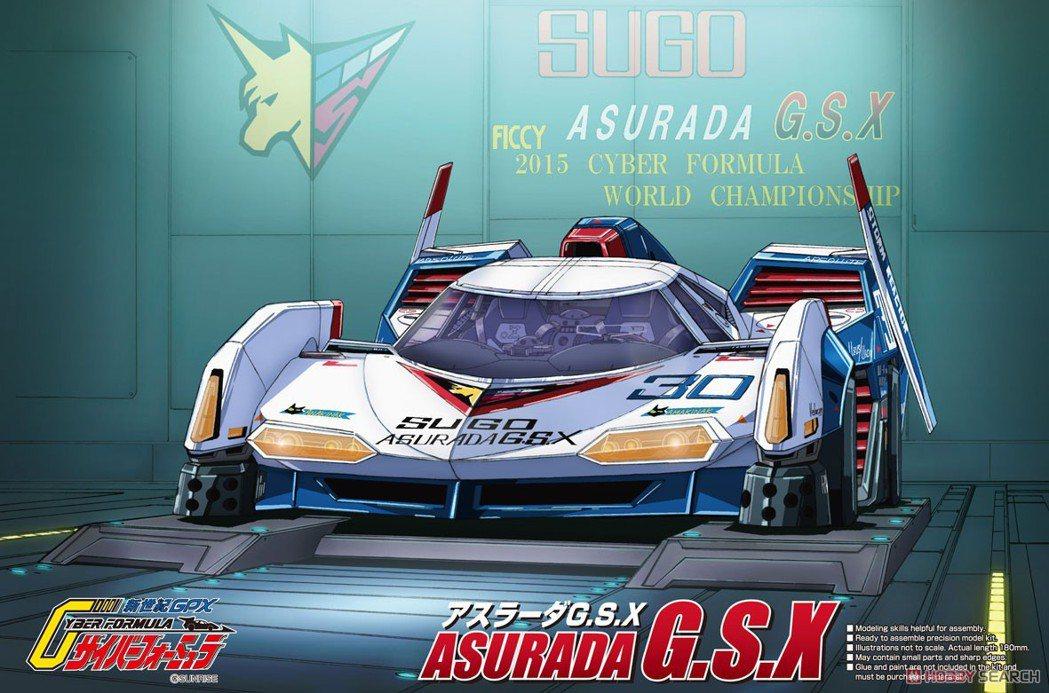 閃電霹靂車阿斯拉G.S.X.。 摘自AOSHIMA青島模型