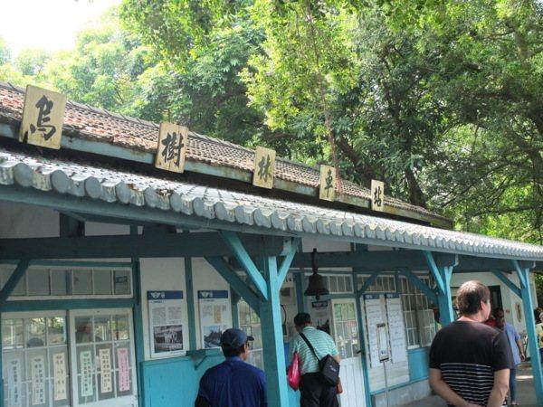 「烏樹林車站」是五分車的乘車處,日式木造建築風貌散發著濃濃的復古感。