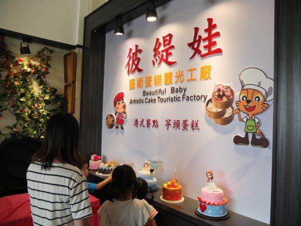 誕生於2017年的「彼緹娃藝術蛋糕觀光工廠」,其實早在1986年就已經創立台南第一家自營門市囉!