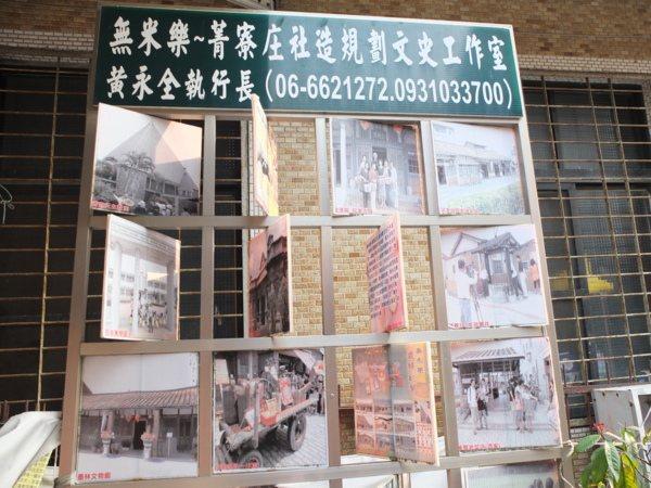 菁寮是台南社造規劃很成功的一個案例,將農村文化與觀光結合,背後一定有很多人辛苦費時費力的付出。