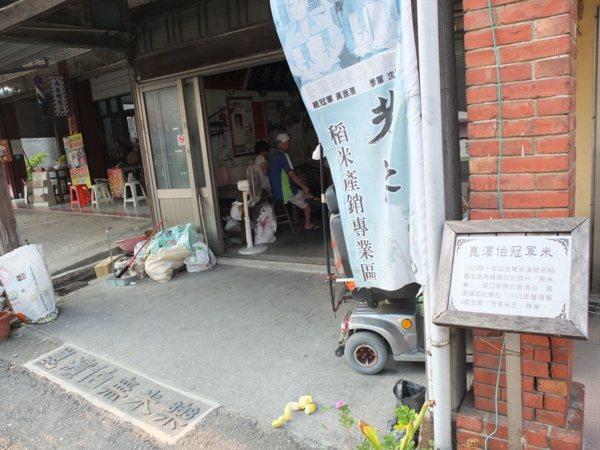 一提起《無米樂》很自然會跟崑濱伯冠軍米聯想在一塊兒,算來到菁寮老街必訪的老店家第一名。
