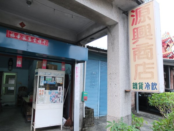 市道172線白河警分局後壁區長安派出所旁這間「源興商店」也因《俗女養成記》知名度大增。