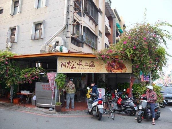 這間創立於民國70年代臭豆腐店的美味早已「香」名遠播,不少台南人下午茶時間,會來這裡吃一盤美味的臭豆腐呢。