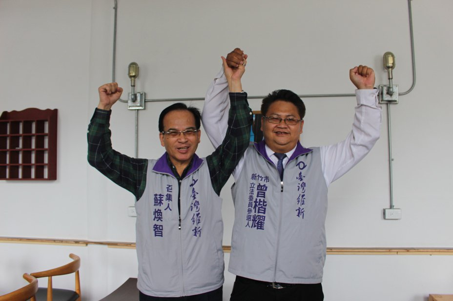 台灣維新召集人蘇煥智(左)今天到新竹市為台灣維新新竹市立委參選人曾楷耀(右)站台支持,蘇煥智表示,台灣維新黨主張推動社區化保母中心,以大幅減輕青年父母的負擔。記者張雅婷/攝影