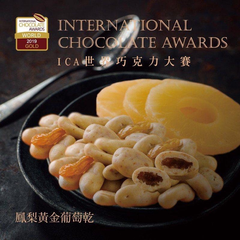 南投縣埔里鎮Conas妮娜巧克力以「鳳梨黃金葡萄乾」勇奪世界巧克力大賽「牛奶巧克力水果與果醬」金牌獎。圖/Conas妮娜巧克力提供