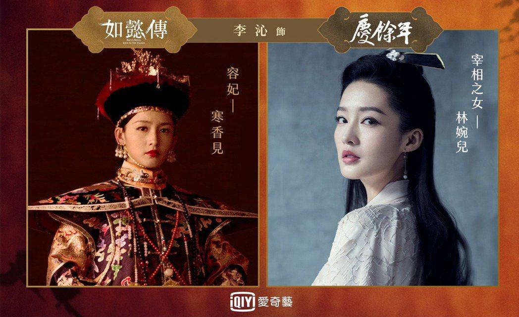 「慶餘年」李沁飾演林婉兒,在「如懿傳」中飾演容妃。圖/愛奇藝台灣站提供
