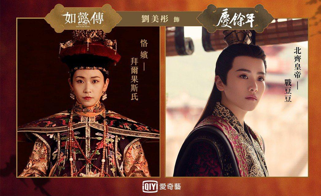 「慶餘年」劉美彤飾演北齊皇帝戰豆豆,在「如懿傳」中飾演恪嬪。圖/愛奇藝台灣站提供