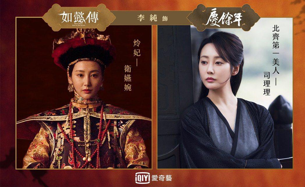 「慶餘年」李純飾演司理理,在「如懿傳」中飾演炩妃。圖/愛奇藝台灣站提供