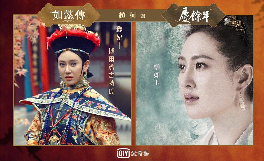 「慶餘年」趙柯飾演柳如玉,在「如懿傳」中飾演豫妃。圖/愛奇藝台灣站提供