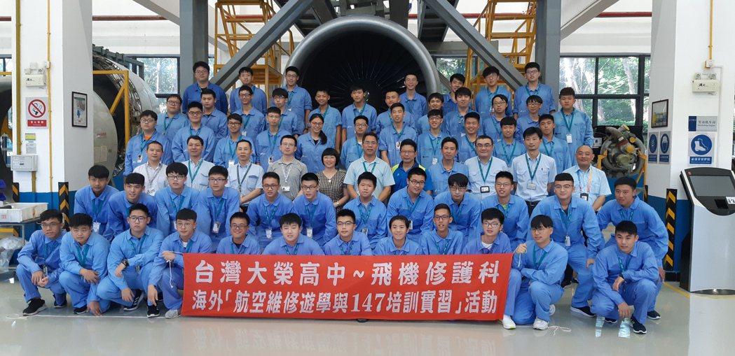 大榮中學飛修科48名學生參加今年暑假廈門太古培訓中心147培訓。圖/大榮中學提供