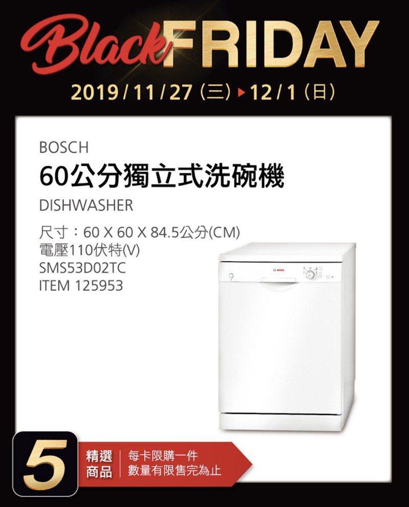 婆婆媽媽們最愛「BOSCH 60公分獨立式洗碗機」。圖/擷自好市多官方APP
