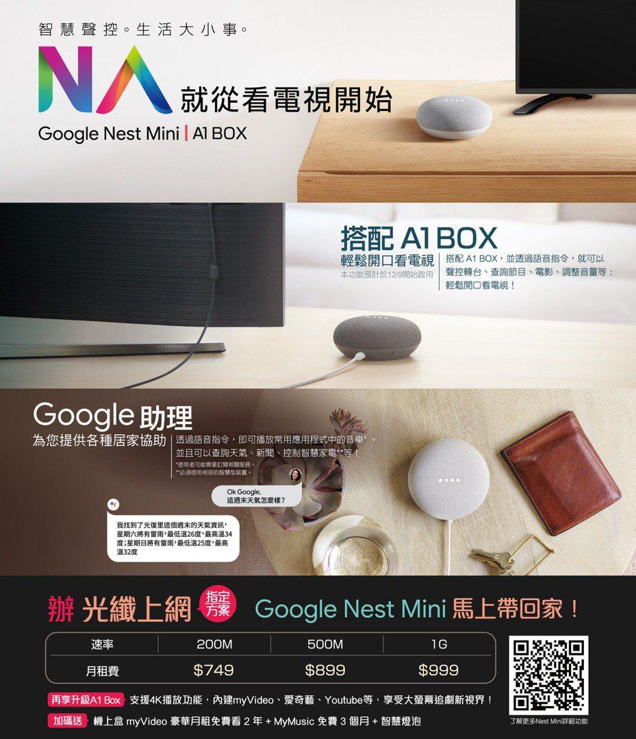 凱擘大寬頻推出智慧音箱方案,Google Nest Mini結合凱擘A1 Box,輕鬆擁有智慧家庭體驗。圖/凱擘提供