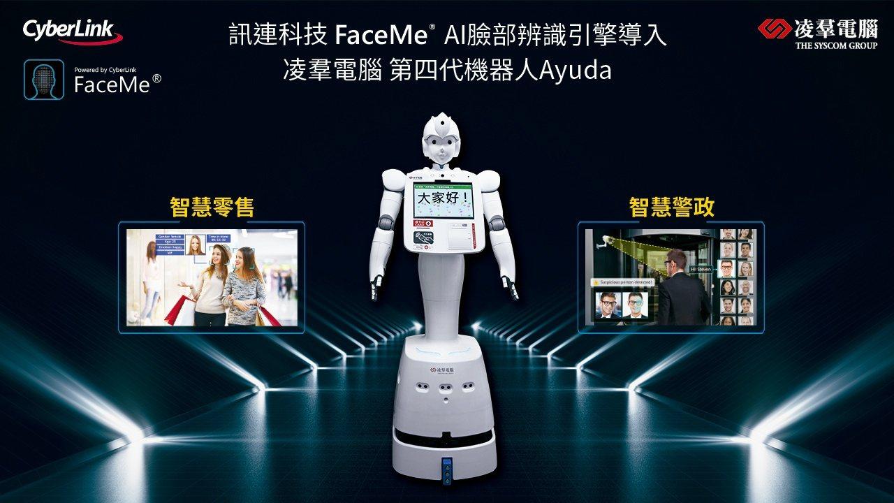 凌群攜手訊連,第四代智慧服務型機器人Ayuda服務型機器人導入FaceMe人臉辨...