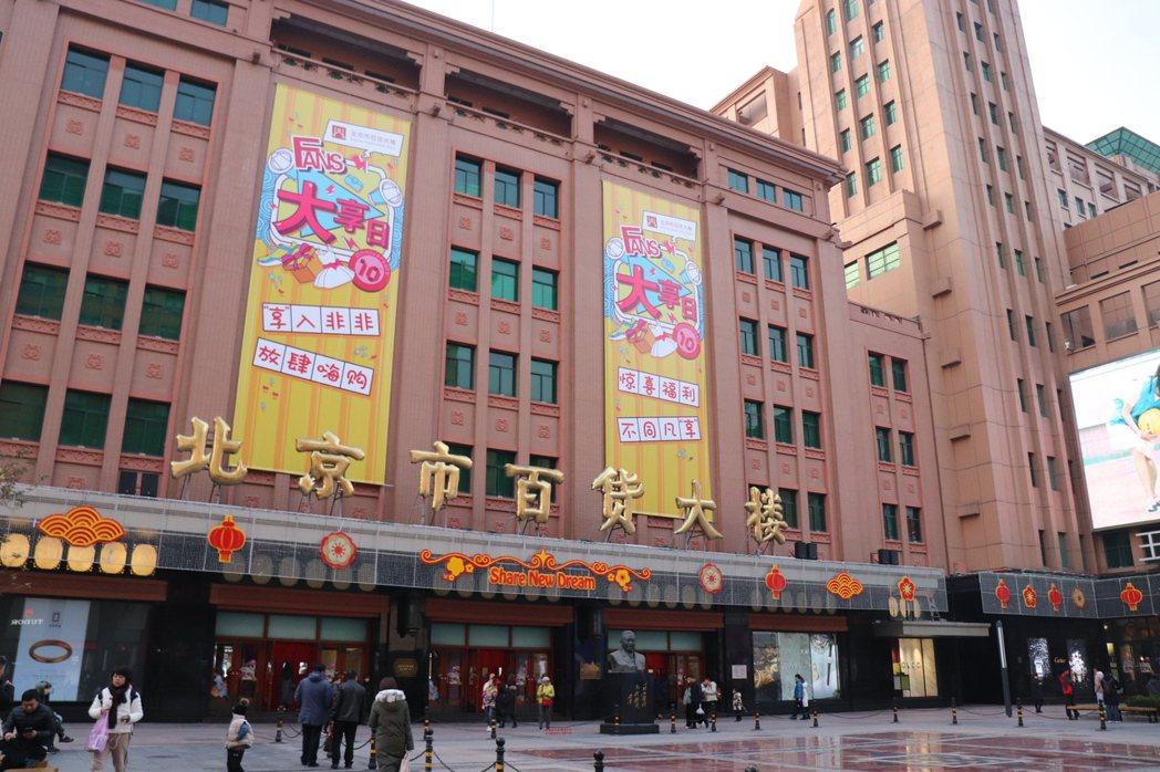 王府井北京市百貨大樓是大陸的舊國企。記者呂佳蓉╱攝影