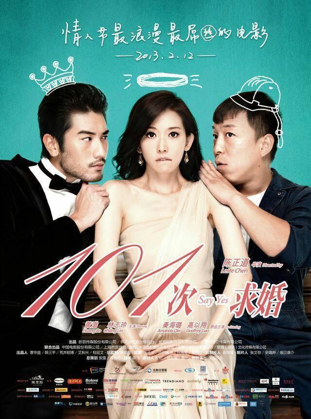 高以翔曾與林志玲拍攝過電影「101次求婚」。圖/翻攝自微博