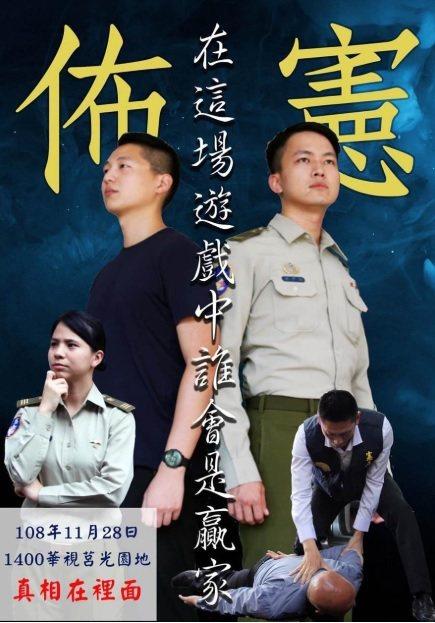 「中華民國憲兵指揮部」臉書粉絲團貼出「佈憲保防」單元劇劇照,引起外界熱烈討論。圖翻攝自臉書