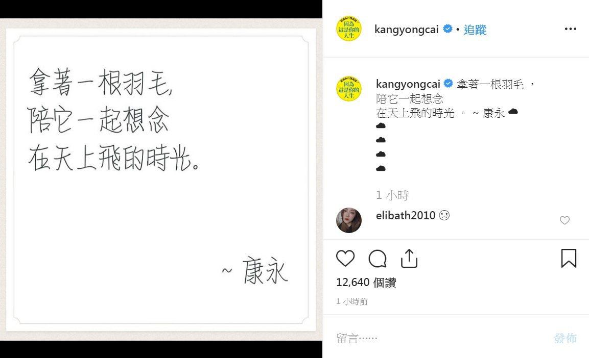 蔡康永發文追憶高以翔。圖/取自蔡康永IG kangyongcai