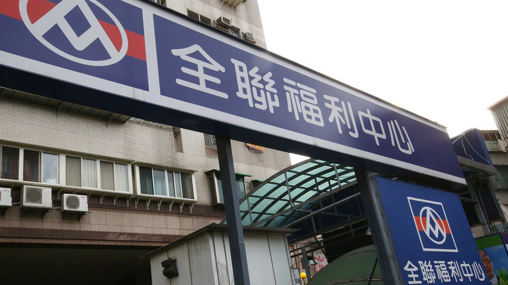 超市龍頭全聯今(27)日宣布,今年再度搶搭黑色狂潮,自11月29日~12月1日限...