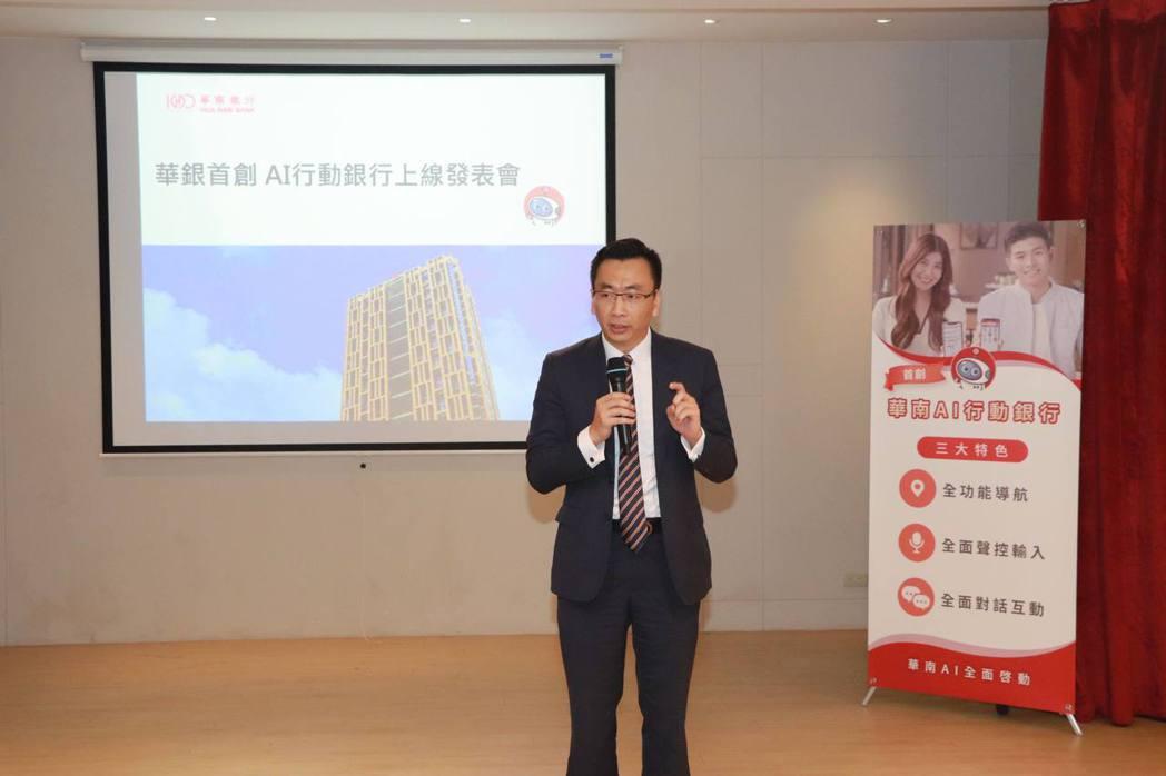台灣IBM全球企業諮詢服務事業群總經理吳建宏表示,台灣IBM攜手華南銀行推出全台...