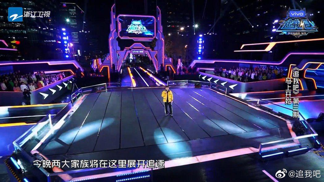 浙江衛視的實境節目《追我吧》。 圖/擷自微博