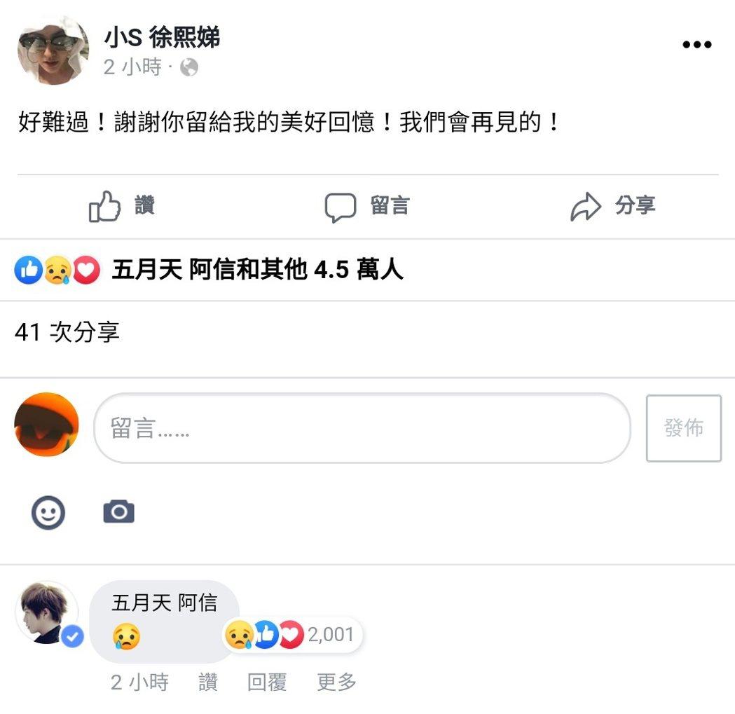 圖/擷自小S臉書