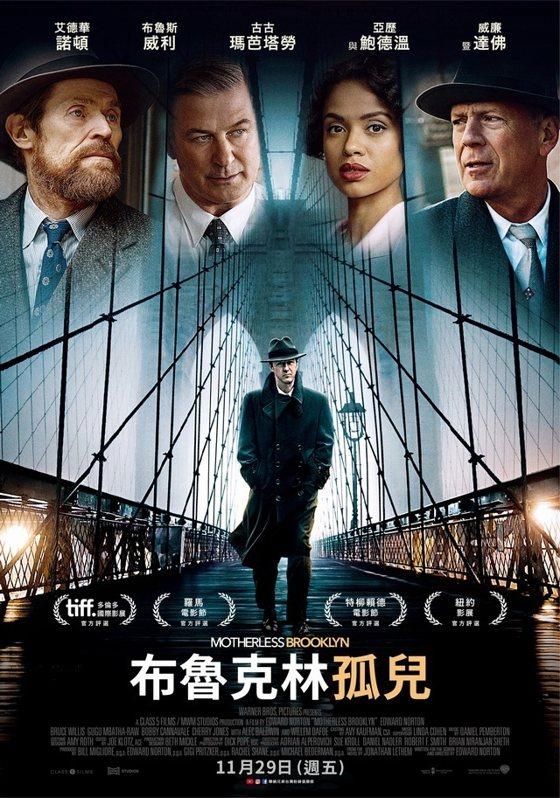 《布魯克林孤兒》中文海報,11月29日上映