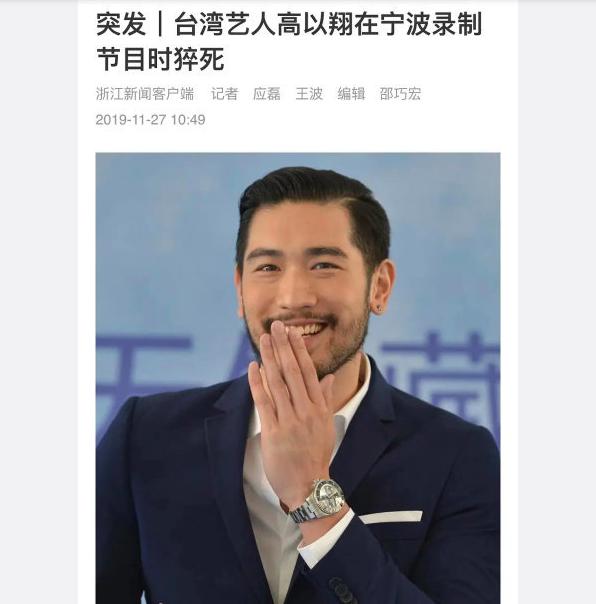 浙江官方新聞浙江新聞客戶端正式發布高以翔的死訊。(新浪微博)