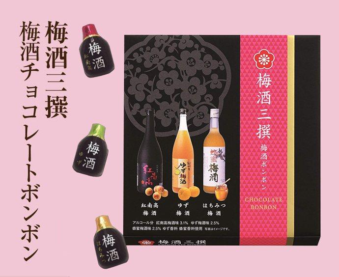 ibon mart統一超商線上購物中心推出HAMADA梅酒三撰酒心巧克力,售價250元、2件8折。圖/7-ELEVEN提供