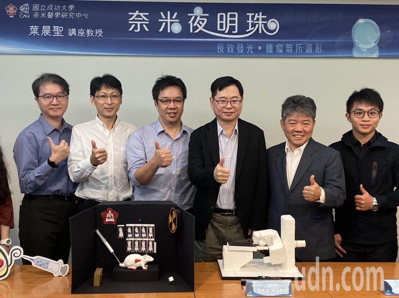 成大奈米中心與校外團隊研發出醫學用奈米級夜明珠。記者修瑞瑩/攝影