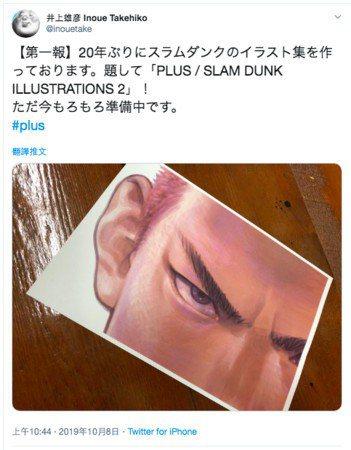 井上雄彥預告《灌籃高手》即將回歸。圖/摘自井上雄彥推特