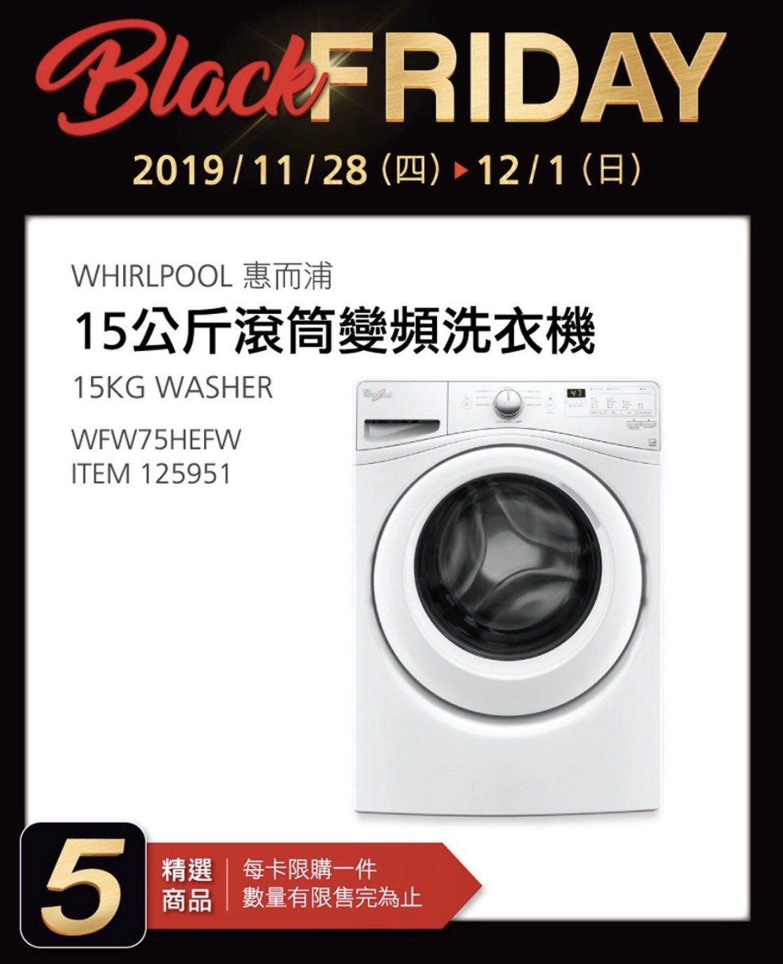 黑五限定優惠「惠而浦 15公斤滾筒變頻洗衣機」。圖/擷自好市多官方APP