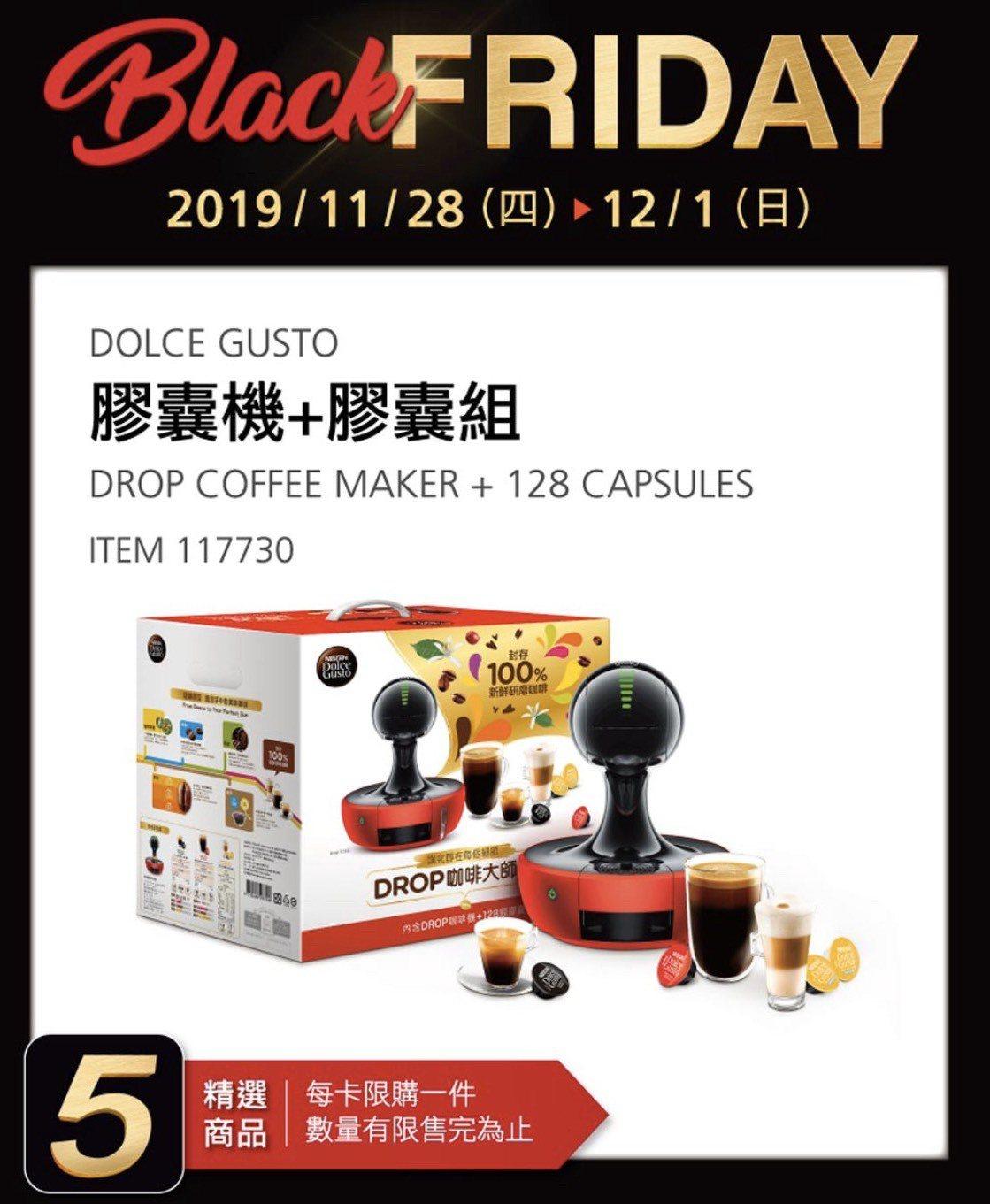 咖啡迷最愛「DOLCE GUSTO 膠囊機+膠囊組」。圖/擷自好市多官方APP