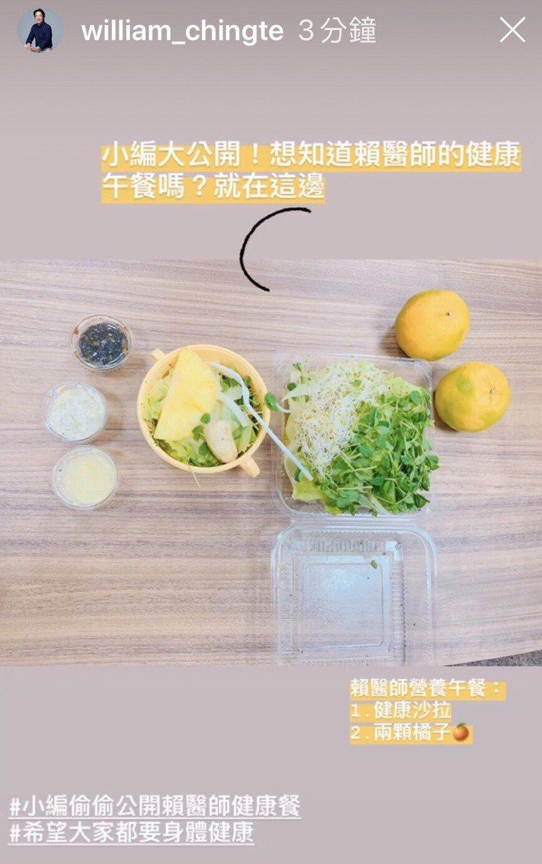 賴清德的小編公開「賴醫師」午餐。圖/取自IG