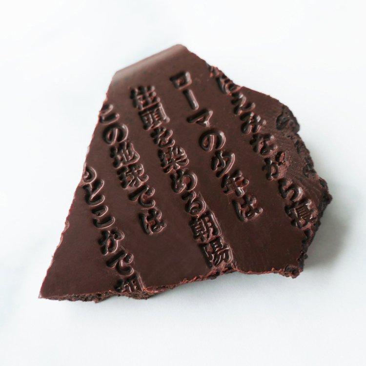 透過印刷技術,將「谷川俊太郎」的作品重現於巧克力上。圖/擷取自EYECON SH...