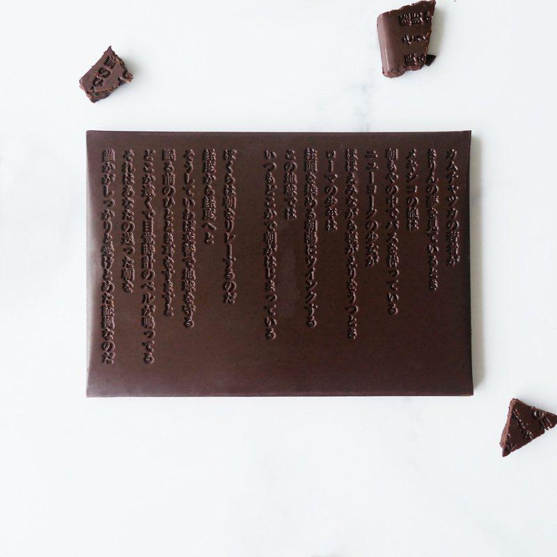 印有「早晨的接力」詩文的巧克力,每份1,200元。圖/擷取自EYECON SHOP官網