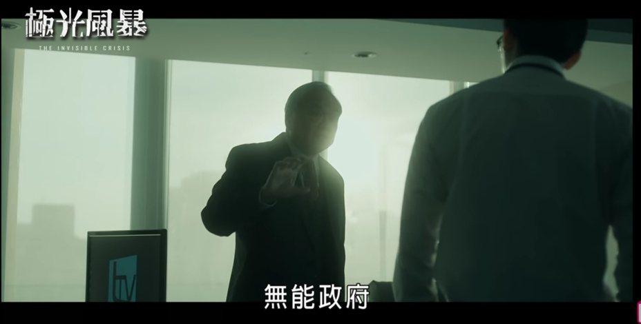 調查局保防處拍攝「極光風暴」微電影,影射電視台老闆製作假訊息。圖/擷自「極光風暴」微電影