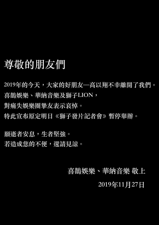 蕭敬騰(老蕭)領軍的「獅子」宣布取消發片記者會。圖/華納提供